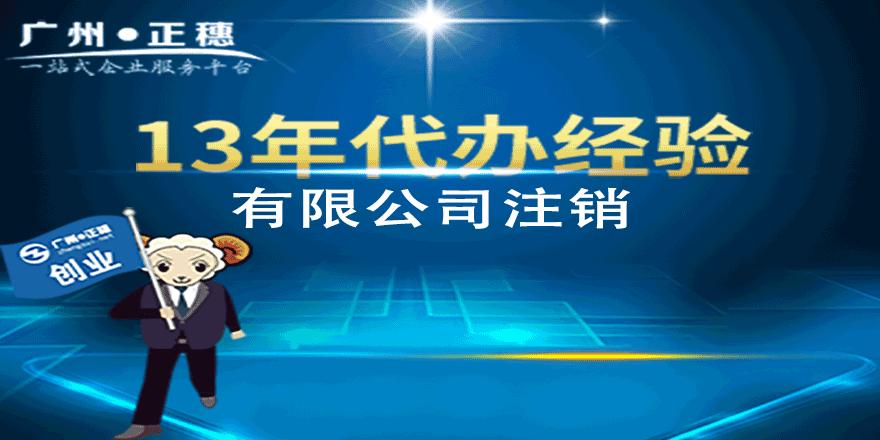 广州有限公司注销流程费用