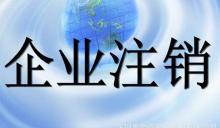 2018最新广州分公司注销流程