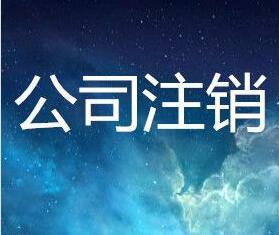 广州正穗公司注销代办