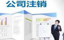 广州12家担保公司经营许可证被注销