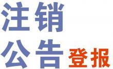 五证合一之后广州公司怎么注销?